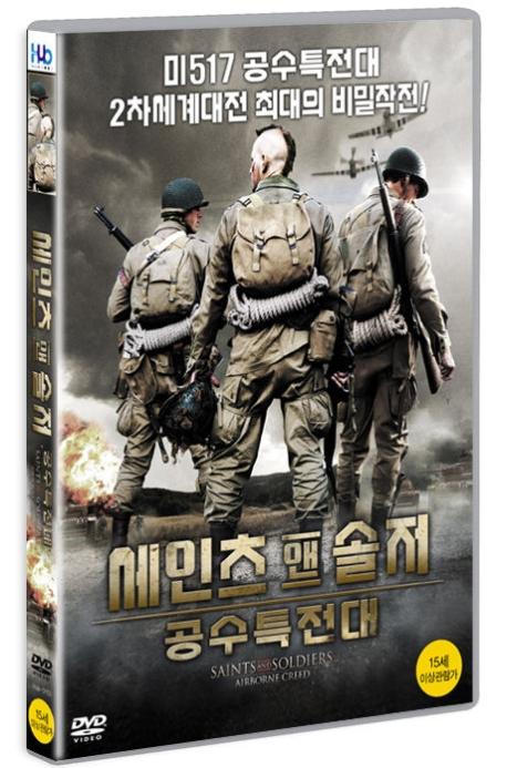 세인츠 앤 솔저: 공수특전대 [SAINTS AND SOLDIERS: AIRBORNE CREED] [16년 5월 미디어허브 프로모션] [1disc]