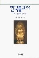 한국불교사 수정판2쇄(1997년)양장본