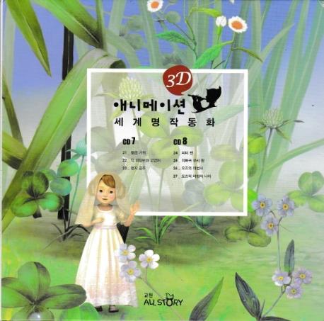 애니메이션 세계명작동화 4 CD7 CD8