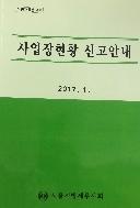 사업장현황 신고안내★비매품★ #