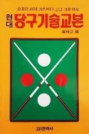 현대 당구기술교본 (1998)