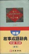 정선 고사성어사전 (신판)