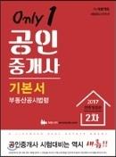 2017 새롬에듀 공인중개사 기본서 2차 부동산공시법령