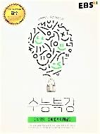수능특강 수학2 & 미적분1 (2018학년도)