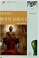 살아있는 한국사 교과서 세트(전2권/정가:24,000) [휴머니스트(1-630111)]