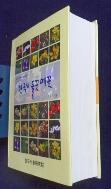 한국자생식물백과도감 / 한국의 들꽃 메꽃   [초판2쇄]  / 사진의 제품  / 상현서림  ☞ 서고위치: RV 4  *[구매하시면 품절로 표기됩니다]