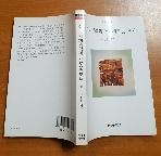 한국 사회과학의 새로운 모색