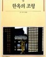 한옥의 조형  (빛깔있는 책들 102-1)