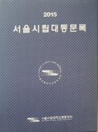 2015 서울시립대 동문록