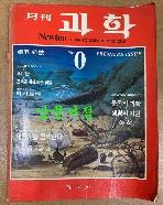 월간 과학 뉴턴 창간준비호 1985