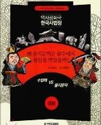 역사공화국 한국사법정. 8: 왜 을지문덕을 살수에서 물길을 막았을까 ///2-5