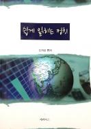 쉽게 읽히는 정치 ★학원강의용 교재★