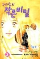 우리들의 작은 비밀 1-4 완결 + 신 우리들의 작은비밀1 ☆북앤스토리☆