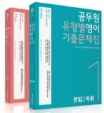공무원 유형별 영어 기출문제집 1,2 전2권  (2017 공단기 9,7급 전 직렬 공무원)