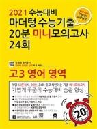 2021 수능대비 마더텅 수능기출 20분 미니모의고사 24회 고3 영어 영역 (2020년) ★교사용★