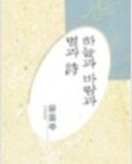 하늘과 바람과 별과 시 - 윤동주 시선 (한국대표시인100인선집 33) (1991 초판)