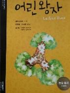 어린왕자 - 삼성 주니어 필독선 세계문학 (세계인들의 사랑을 받은 가장 아름다운 이야기) 2판2쇄