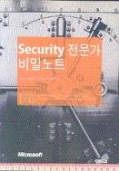 security 전문가 비밀노트