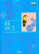 비상교육 평가문제집 중등 과학3 (임태훈) / 2015 개정 교육과정