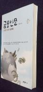 금융인문  (은행원 진화 프로젝트 ) / 사진의 제품   / 상현서림  ☞ 서고위치:ge 7*[구매하시면 품절로 표기됩니다]