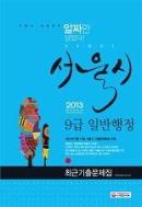 서울시 9급 일반행정 최근기출문제집 (2013)