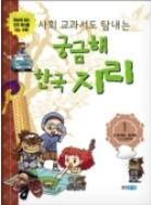 사회 교과서도 탐내는 궁금해 한국 지리 1 - 한 권을 읽으면 나도 지리 천재 초판 1쇄