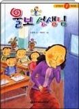 울보 선생님 - 창작동화 1학년용 (1판 5쇄 발행)