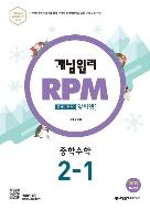 개념원리 RPM 중학 수학 2-1 (알피엠) / 2015 개정 교육과정