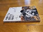 서중석의 현대사 이야기. 2: 한국전쟁과 민간인 집단 학살  도피한 이승만  죽어간 국민들