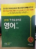 2016 7, 9급 공무원 영어 어휘-에듀윌