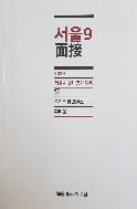 서울9 면접 (2019 서울시 2차 공개채용/ 서울시 9급)