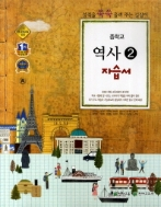 천재교육 자습서 중학 역사 2 (김덕수)