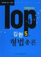 TOP 김현 형법총론 5차 개정판