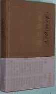 국역 봉호일기 (蓬壺日記)