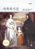가족복지론 (김혜경 외) 제 5판 (정치/ 양장 /상품설명참조 /2)