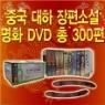 중국고전시리즈-박스채-