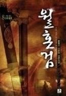 월혼검 1-8 (완결)
