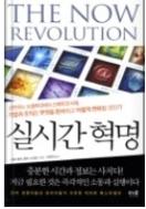 실시간 혁명 - 실시간 혁명의 시대, 지금 필요한 것은 즉각적인 소통과 실행이다! 초판1쇄