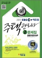 2011 EBS 주택관리사 2차 문제집 (공동주택관리실무)
