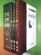 한국전통문양1~3권(전3권/초판/박스본)