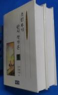 조선후기 한시작가론 1 /사진의 제품 중 해당권  ☞ 서고위치:XB 6  * [구매하시면 품절로 표기됩니다]