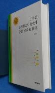 일본어 활용형식의 변화에 관한 통시적 연구 / 사진의 제품  / 상현서림 / :☞ 서고위치:GG 8 * [구매하시면 품절로 표기됩니다]