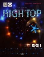 하이탑 고등학교 화학 1 전3권 (2009 개정 교육과정 기본서)