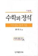 수학의 정석 미적분과 통계 기본 (기본편)
