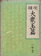 漢韓 대중옥편 1987년판