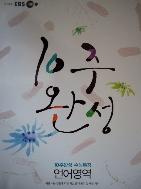 EBS 10주 완성 수능 특강 언어영역