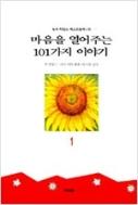 마음을 열어주는 101가지 이야기 1 (1997년판)