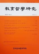 교육철학연구 제39권 제1호 2017.3