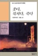 웃다 북치다 죽다 (1997년 초판2쇄)