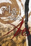 서울 아레스 1-7 완결 ☆북앤스토리☆